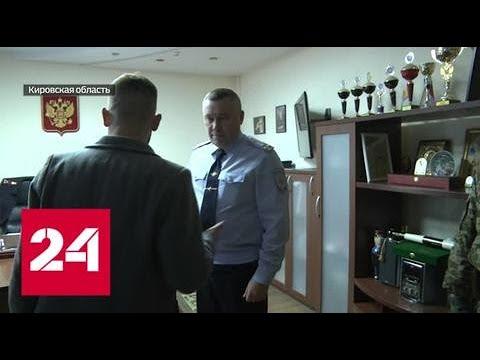 Начальника ГИБДД Кировской области подозревают в грандиозной афере - Россия 24