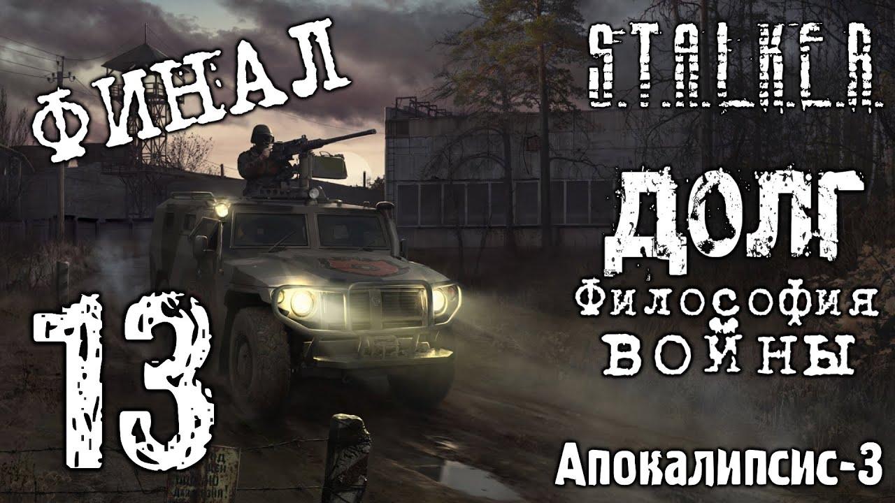 Прохождение игры сталкер апокалипсис часть 3 долг философия войны