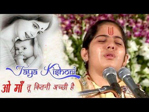 Jaya Kishori Ji Bhajan - O Maa Tu Kitni Achchi Hai video