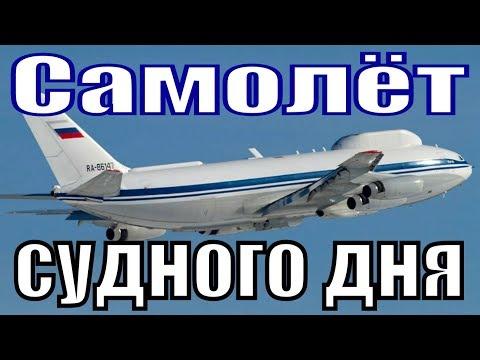 САМОЛЁТ СУДНОГО ДНЯ ИЛ-80 сюрприз для всех / Российская армия / Минобороны получил комплекс Ил-80