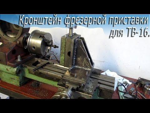 Кронштейн фрезерной приставки для ТВ-16