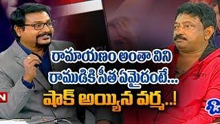 రామాయణం అంతా విని రాముడికి సీత ఏమైదంటే ...  షాక్ అయ్యిన వర్మ | RGV's GST Controversy | ABN Debate