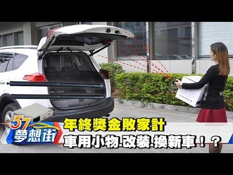 台灣-夢想街57號-20180222 年終獎金敗家計 車用小物、改裝、換新車!?
