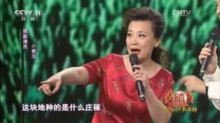 20170329 梨园闯关我挂帅 演唱:小香玉 任鲁豫