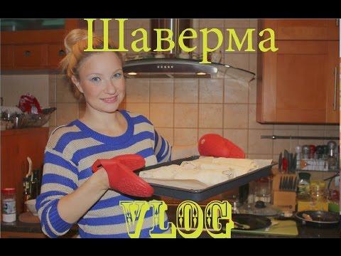 Кухонный ВЛОГ: Готовим Домашнюю шаверму + Bloopers (За кадром)