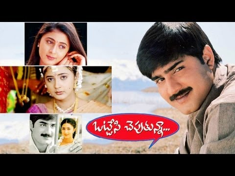 Ottesi Cheputhuna Telugu Movie | Bandar Lanti Song With Lyrics | Srikanth, Sivaji, Sravanthi video