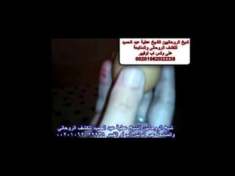طريقة جلب السحر بدون اسماء سريانة الشيخ عطية عبد الحميد