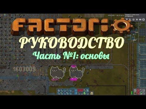 Руководство Factorio - Обзор и 10 базовых принципов