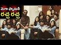 మెగా ఫ్యామిలీ అంతా ఒకే చోట రచ్చ మాములుగా లేదు|Mega Family Get Together Party Video|#Ramcharan|