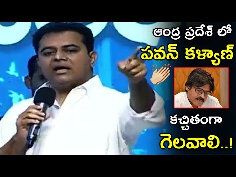 Ktr Shocking Comments On Ap Politics | Pawan Kalyan | Life Andhra Tv