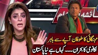 Imran Khan Make Deal With IMF | Inflation Rate Increses In Future | Ajj Ayesha Ke Sath