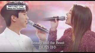 임영웅x에일리 Beauty And The Beast 사랑의콜센타
