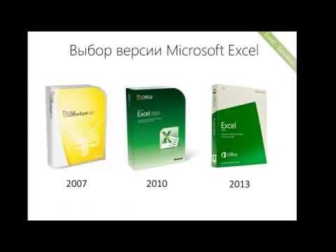 Курс Excel_Базовый - Урок №0. Выбор версии