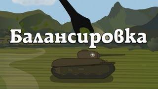 Мультик про танки World of Tanks. Эпизод 2:  Балансировка