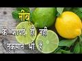 नींबू के फायदे ही नहीं नुकसान भी हैं || Ayurved Samadhan || Side Effects Of Lemon