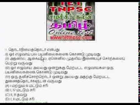 Tnpsc group 4 model question paper in tamil free download 2013