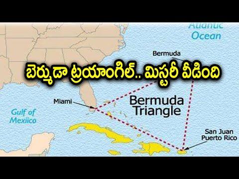 Bermuda Triangle Mystery Solved బెర్ముడా ట్రయాంగిల్ రహస్యం ఇదేనా? | Oneindia Telugu