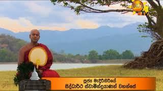 Hiru Sadaham Ras - 2017-08-12 - Buddhist Sermon