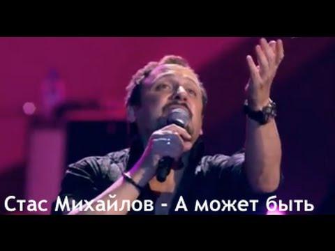 Стас Михайлов - А может быть (Live)