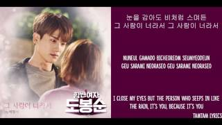 Because Of You - Park Hyungsik  Han,Rom,Eng {Strong Woman Do Bong Soon OST}