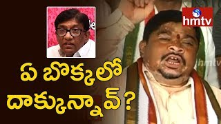 Congress Ponnam Prabhakar Fires on TRS MP Vinod Kumar  | hmtv