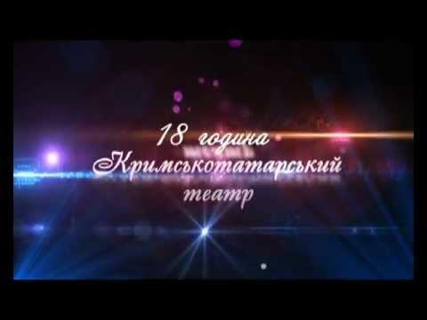 Концерт Золтой пятёрки Кр.татарской эстрады