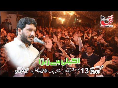 Zakir Sajid Abbas B.A 13 December 2019 Yadgar Majlis Aza Shahi Chowk Faisalabad