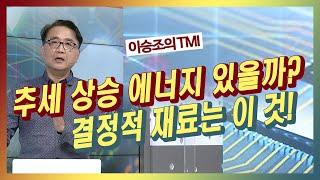 [이승조의 TMI] 추세 상승 에너지 있을까? 결정적 재료는 이 것! / (증시, 증권)