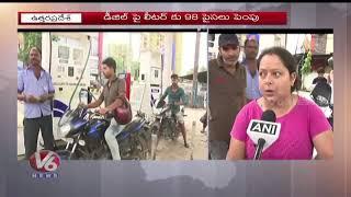 Petrol andamp; Diesel Rates Hike In Uttar Pradesh  Telugu News