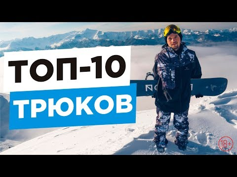 ТОП-10 трюков на сноуборде, которые лучше выучить первыми