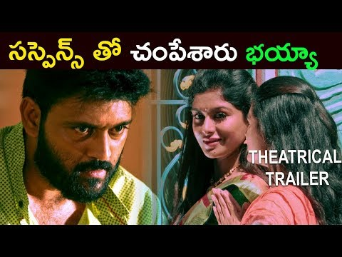 సస్పెన్స్ తో చంపేశారు - Ajay's Special Movie Trailer HD - Latest Telugu Movie 2018 - SahithiMedia
