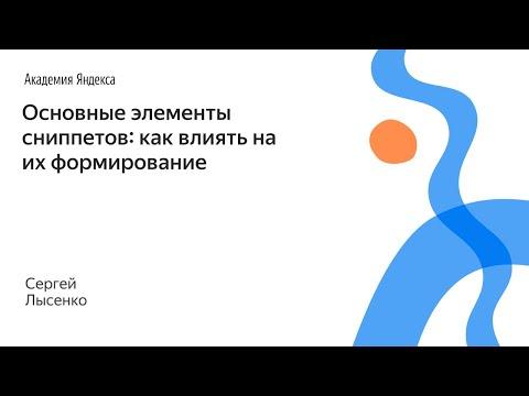 088. Основные элементы сниппетов: как влиять на их формирование – Сергей Лысенко