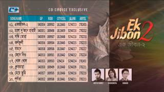 Ek Jibon 2 | Audio Jukebox | Shahid | Shuvomita | Arfin Rumey | Bangla New Hits Song