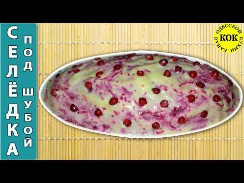 Селедка под шубой изысканная - пошаговый рецепт