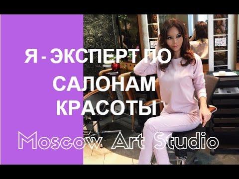 Moscow Art Studio ❤ Салон Красоты Мой Отзыв ❤ Мастер | Цены | Впечатления ❤ Анастасия Лисова