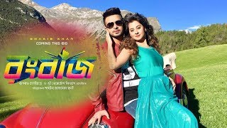 Rangbaaz title song | official song of Rangbaaz | Shakib Khan | Bubly | Bangla Movie