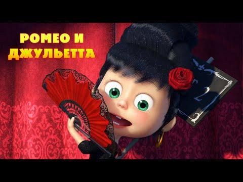 Маша и Медведь - Ромео и Джульетта 📯(Вся жизнь - театр!)