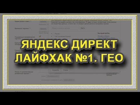 Яндекс Директ. Лайфхак № 1. ГЕО