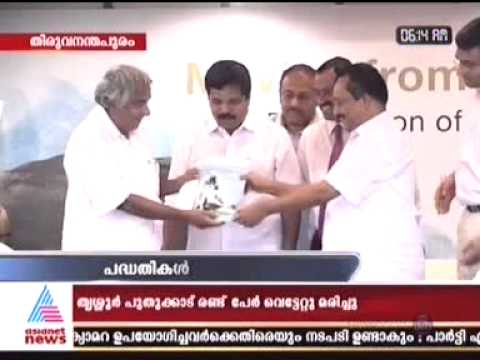 Kerala Tourism Policy 2012_Asianet news_06.14am_June 07_01min 08sec.mpg