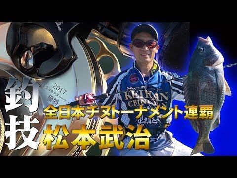 全日本チヌトーナメント連覇 松本武治の釣技