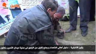 يقين | دخول أهالى الشهداء و وضع إكليل من الزهور فى صنية ميدان التحرير بتعاون كامل من الأمن