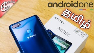 Android One மிக மலிவான விலையில் ?? 😱😱 உண்மையாவா?  Infinix Note 5 Unboxing!