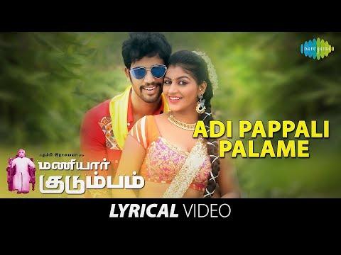 Adi Pappali Palame - Lyrical Video | Maniyaar Kudumbam | Jithin Raj, Sooraj Santhosh, Surmukhi | HD