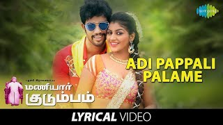 Adi Pappali Palame - Lyrical Video | Maniyaar Kudumbam