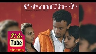 Yeketerkut - Ethiopian Movie