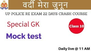 Class 10 || # UP Police Re exam | 22 Days Crash Course | UP स्पेशल GK | by Vivek Sir | Live Test