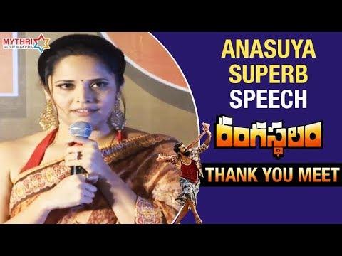 Anasuya Superb Speech About Ram Charan & Sukumar   Rangasthalam Thank You Meet   Samantha   DSP