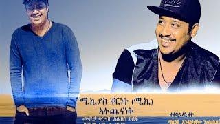 Mikias Chernet - Atcheneq አትጨነቅ (Amharic)