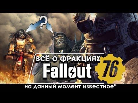 Fallout 76 - ВСЕ ИГРОВЫЕ ФРАКЦИИ: СУПЕРМУТАНТЫ? БРАТСТВО СТАЛИ?