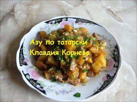 Азу по татарски